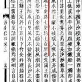 """20. 14. KỶ HIỂU LAM VÀ """"TỨ KHỐ TOÀN THƯ"""""""